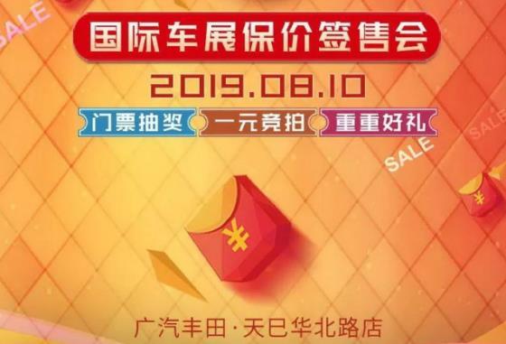 天久廣豐國際車展保價簽售會啟幕!
