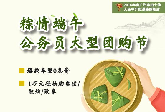 虹港广丰 公务员购车节贷款尊享0息