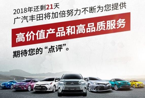 广汽丰田同比增长64%,广丰高质量领跑11月!