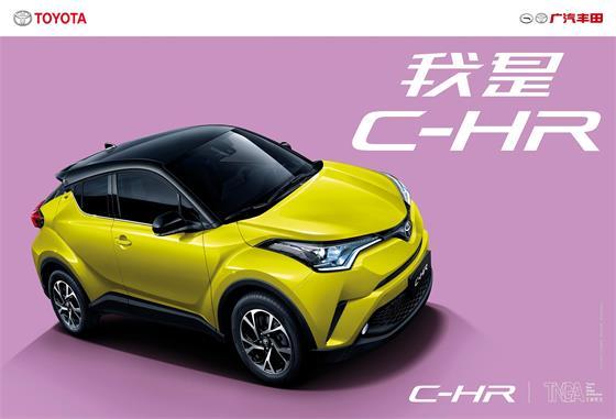 广汽丰田C-HR如何玩转潮流
