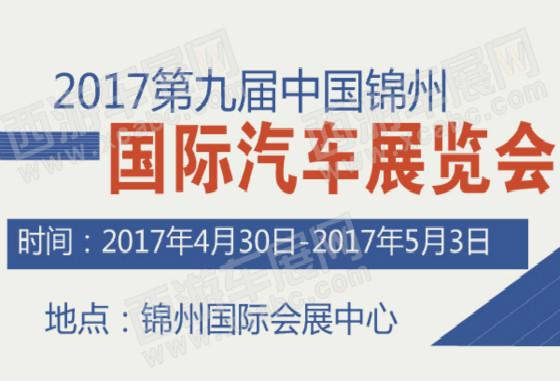 【重磅消息】风向车展,跃动辽西!2017年第九届国际车展即将盛大开幕!广汽丰田诚邀您的参与!