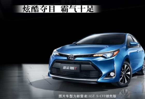6月18日 全新雷凌185T锦州卓远广汽丰田隆重上市 年中钜惠厂家直销会