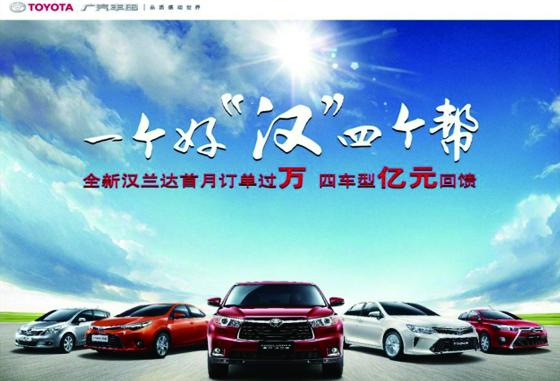 全新汉兰达首月订单过万 5分快三—东京1.5分彩亿元大回馈