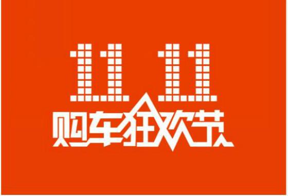 广汽丰田双11购车狂欢节 嗨翻天 不剁手