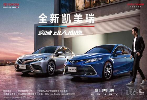 新车预定 2021款全新凯美瑞 智焕新颜 17.98万起