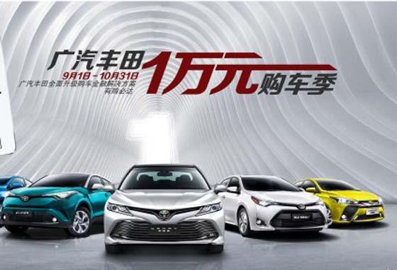 广汽丰田1万元购车季惊喜来袭