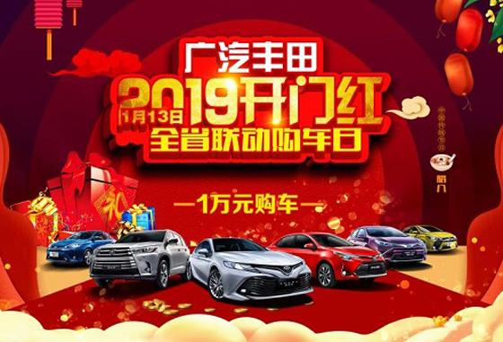2019开门红1月13日广汽丰田全省联动购车日