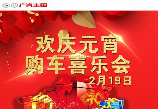 歡慶元宵 購車喜樂會就在2月19日 僅一天