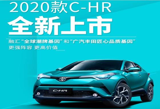 丰田C-HR促销优惠1万 欢迎试乘试驾