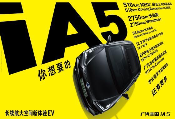 广汽丰田iA5超强续航能力,谁可匹敌