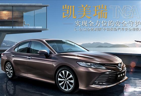 广汽丰田通化店凯美瑞优惠高达0.5万元