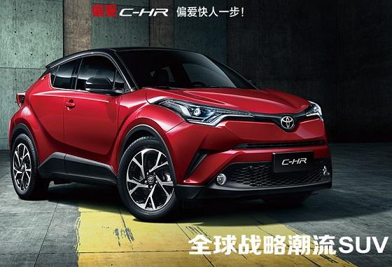 丰田全球车型C-HR提供试乘试驾 购车优惠1万