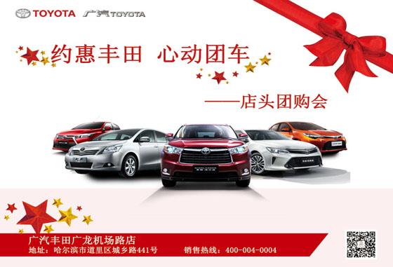 机场路广龙丰田车惠团购火热开场,一大波礼品等你来拿!