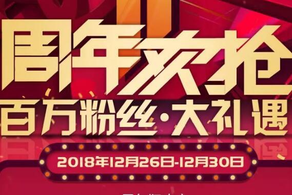 广汽丰田车友会1周年欢抢