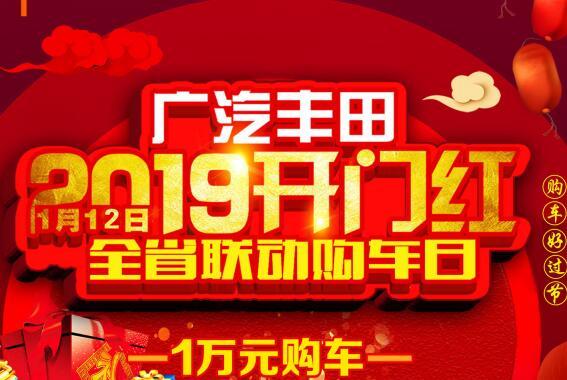 广汽丰田2019开门红 新春购车嘉年华
