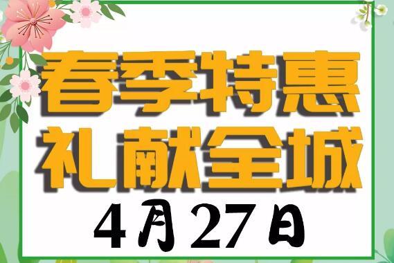 【4月27日廣龍春季特賣會】春季特惠 禮獻全城