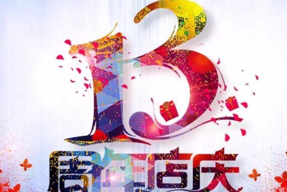 廣汽豐田渠道13周年慶 感恩一路有您