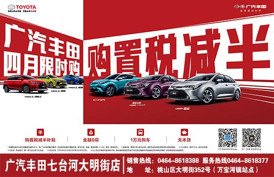 七臺河廣汽豐田福利來啦  四月限時購,購置稅減半   購車最高享三年免息