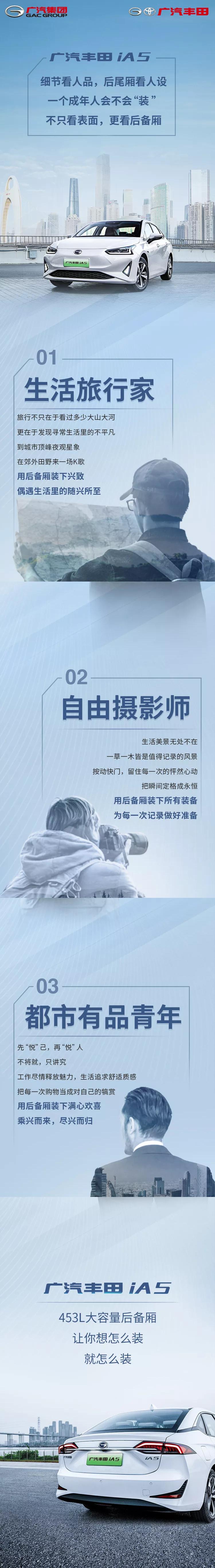齐齐哈尔广汽丰田IA5 后备箱更出色