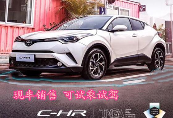 丰田C-HR目前价格稳定