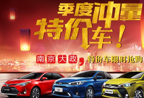 南京大政季度冲量,特价车限时抢购