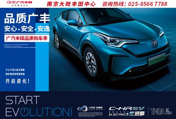 C-HR EV上市,引領高品質純電潮流,基于豐田電動化技術和豐田QDR