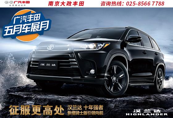 汉兰达售价23.98万元起★大中型【SUV市占率NO.1】、国产中型SUV【保值率第一名】