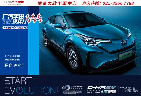 丰田C-HR EV热销中 售价22.58万元起