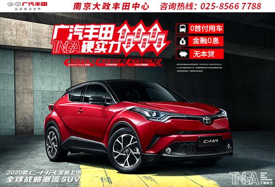 丰田C-HR让利6000元★我是C-HR首款TNGA蜂巢概念车,火热线条,摄人心魄!