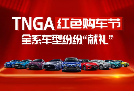 【丰云惠】TNGA红色购车节!购车礼遇大放送!