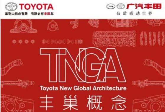 带你揭开揭开广汽丰田TNGA的秘密