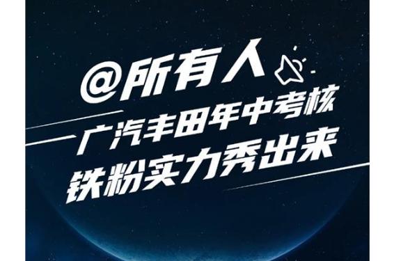 广汽丰田年中考核 铁粉实力秀出来!