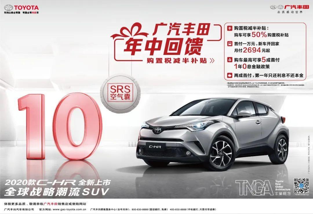 南京丰田C-HR直降6000元 享购置税减半