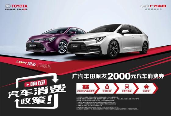 丰田雷凌直降5000元-0首付新车开回家