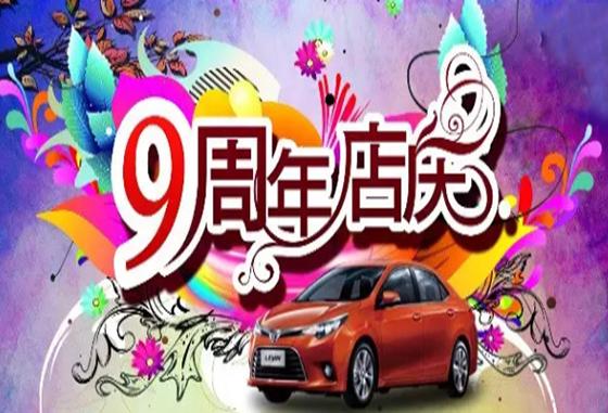 潤東廣豐店慶九周年服務月活動震撼來襲