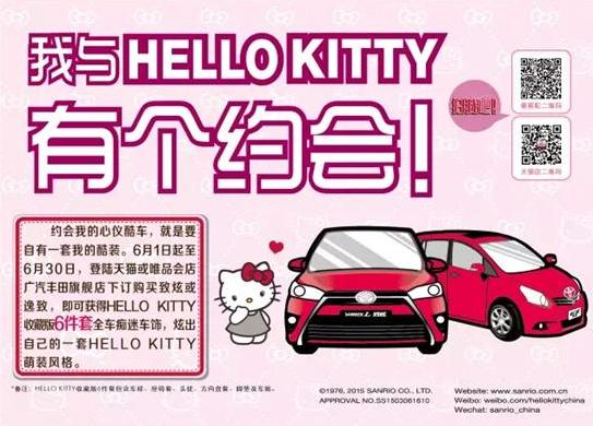润东广丰--我与Hello Kitty有个约会...