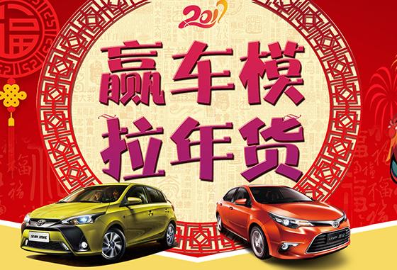 徐州浩邦丰田 半税购车、送车模,还有一车年货拉回家