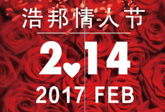 浩邦头丰田 情人节:玫瑰、电影票、迪士尼双人门票,你准备好了吗?