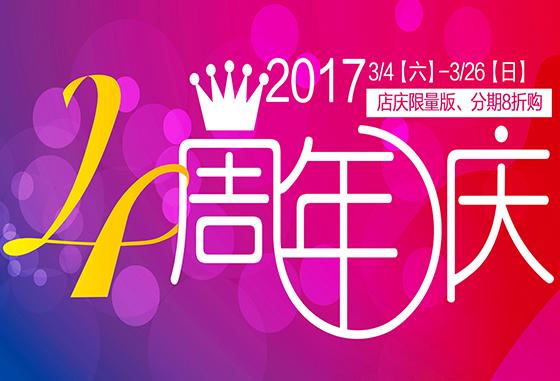 """""""4周年店庆""""玩大的—4大车模轮番上阵,送帐篷、蛋糕卡再赢百万大奖!"""