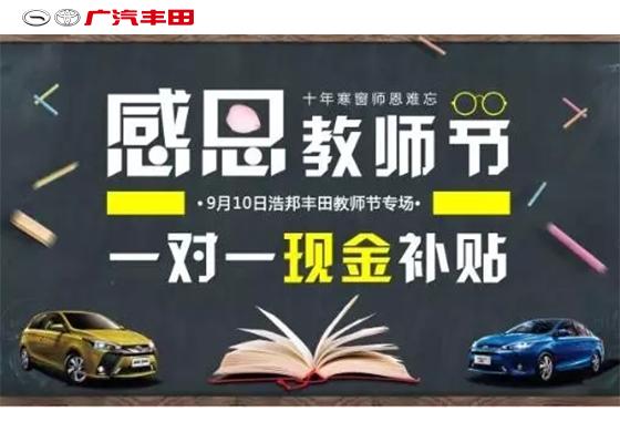 徐州浩邦丰田 教师节专场送现金补贴