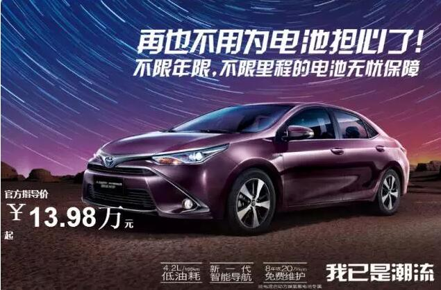 因此,当广汽丰田发布的雷凌双擎起步价格仅为 13.