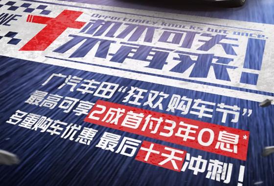"""广汽全天时时彩计划24小时""""购车狂欢节""""最后几天,不容错过!"""