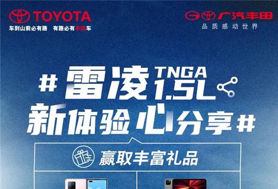 有奖互动|雷凌TNGA1.5L新体验·心分享,赢取丰富礼品!
