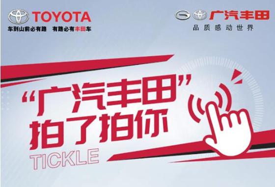 廣汽豐田6月銷量74270臺,7月2000元汽車消費券等你拿