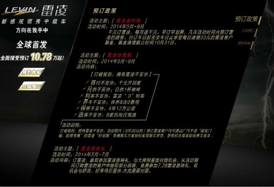 苏州九和雷凌热卖--千元订雷凌,每月返千元