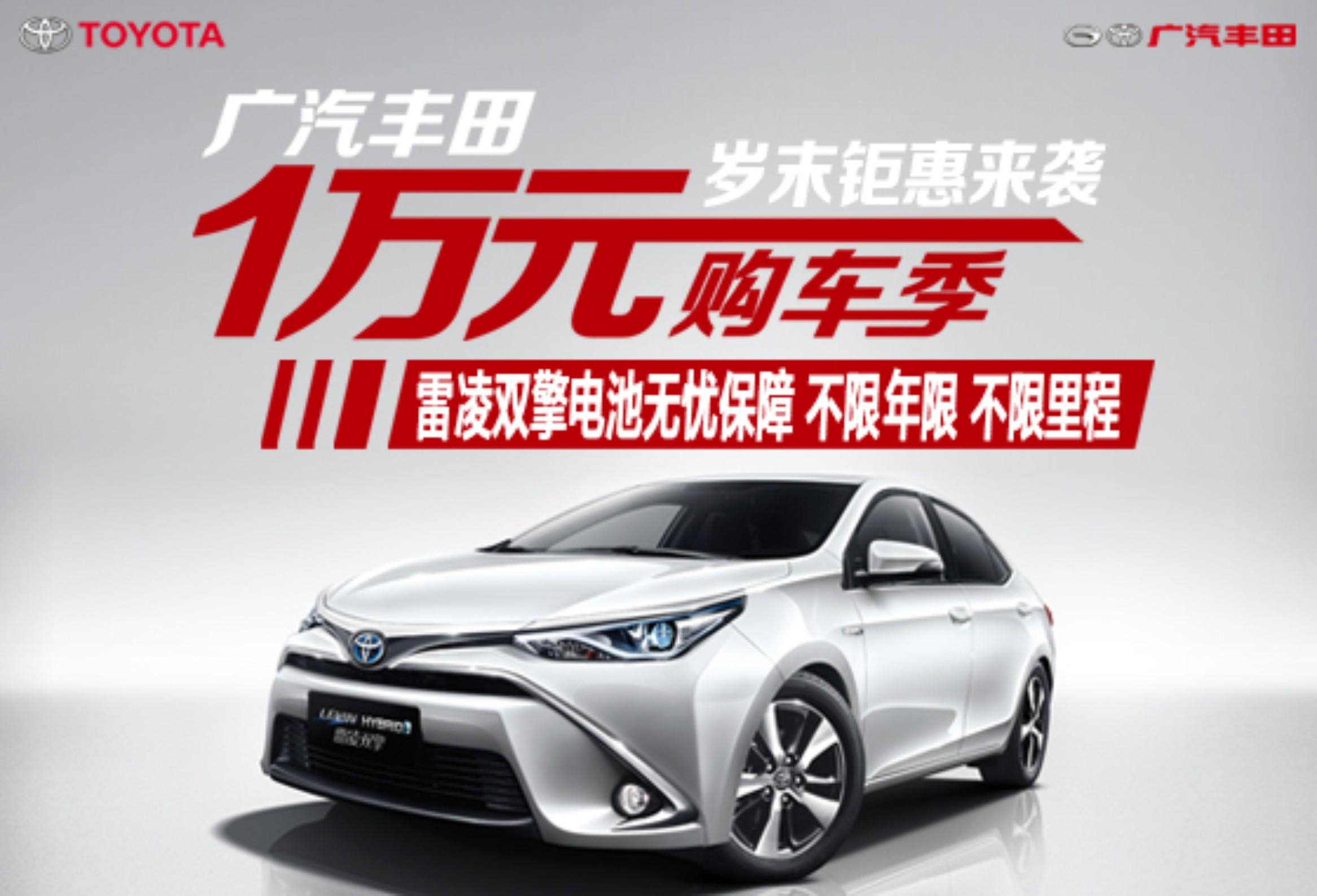 广汽丰田一万元购车季  岁末钜惠来袭——首付3成24/48期超低利息,首付5成12期0利息