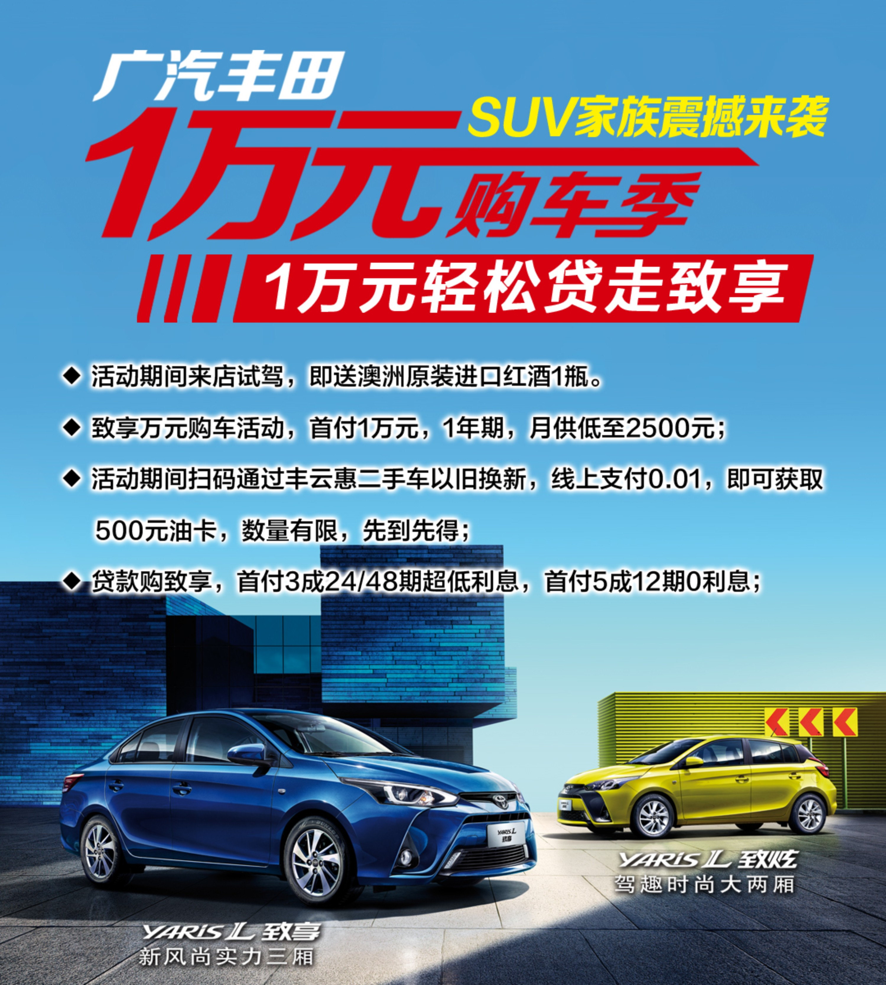 万元购车季  SUV家族震撼来袭,昆山致享首付1万元