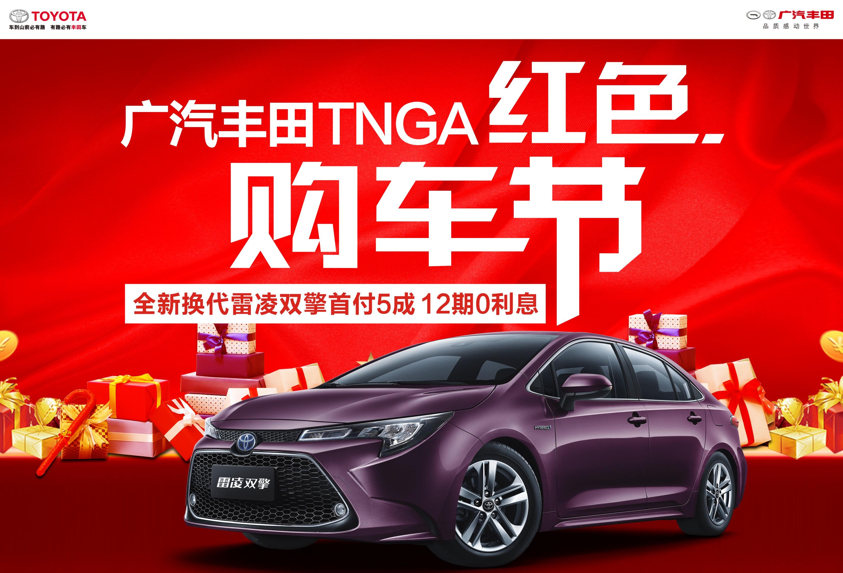 腾讯分分彩TNGA红色购车节,全新换代雷凌双擎享首付5成,12期0利息;