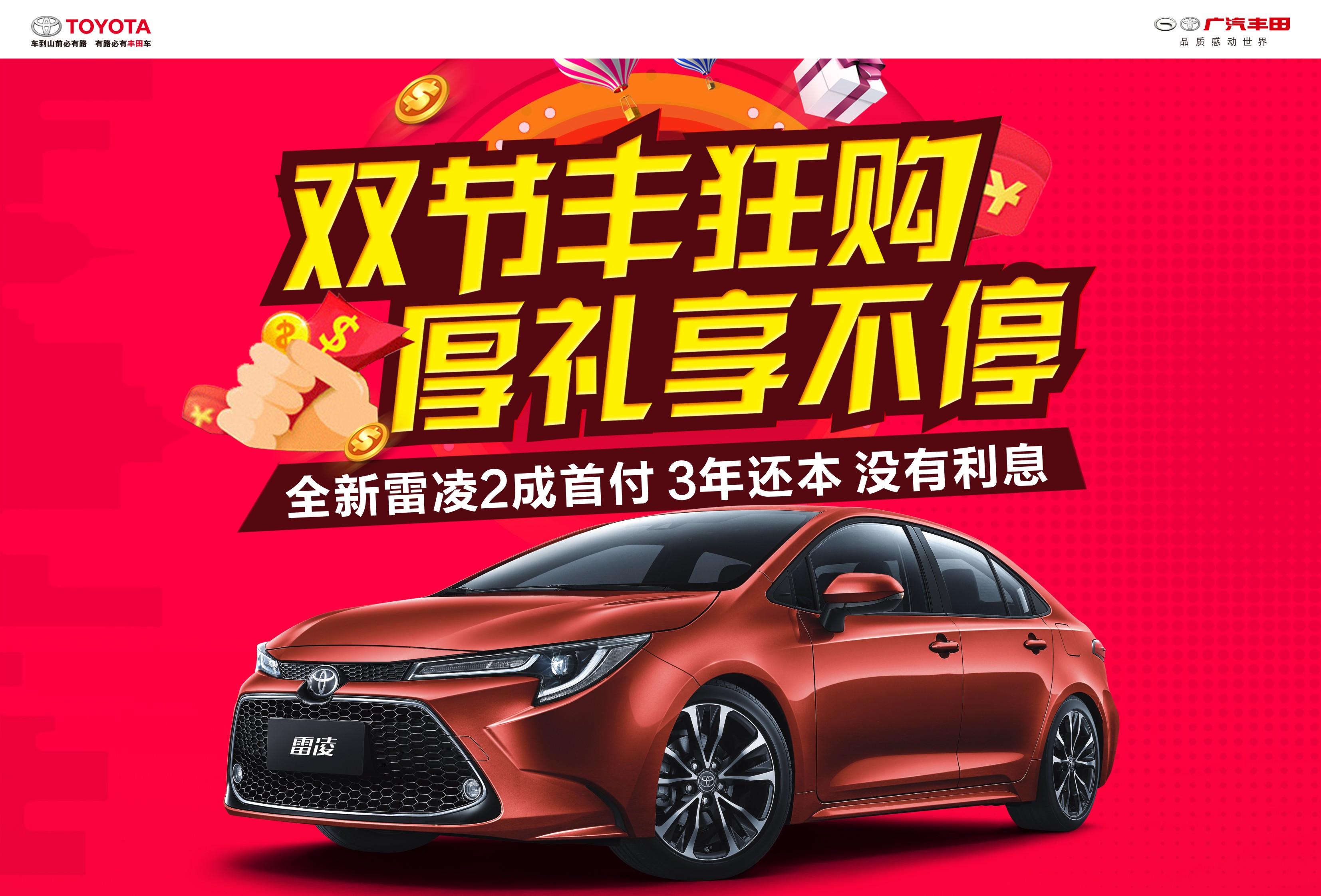 昆山东城大道广丰店雷凌首付2成,3年0利息