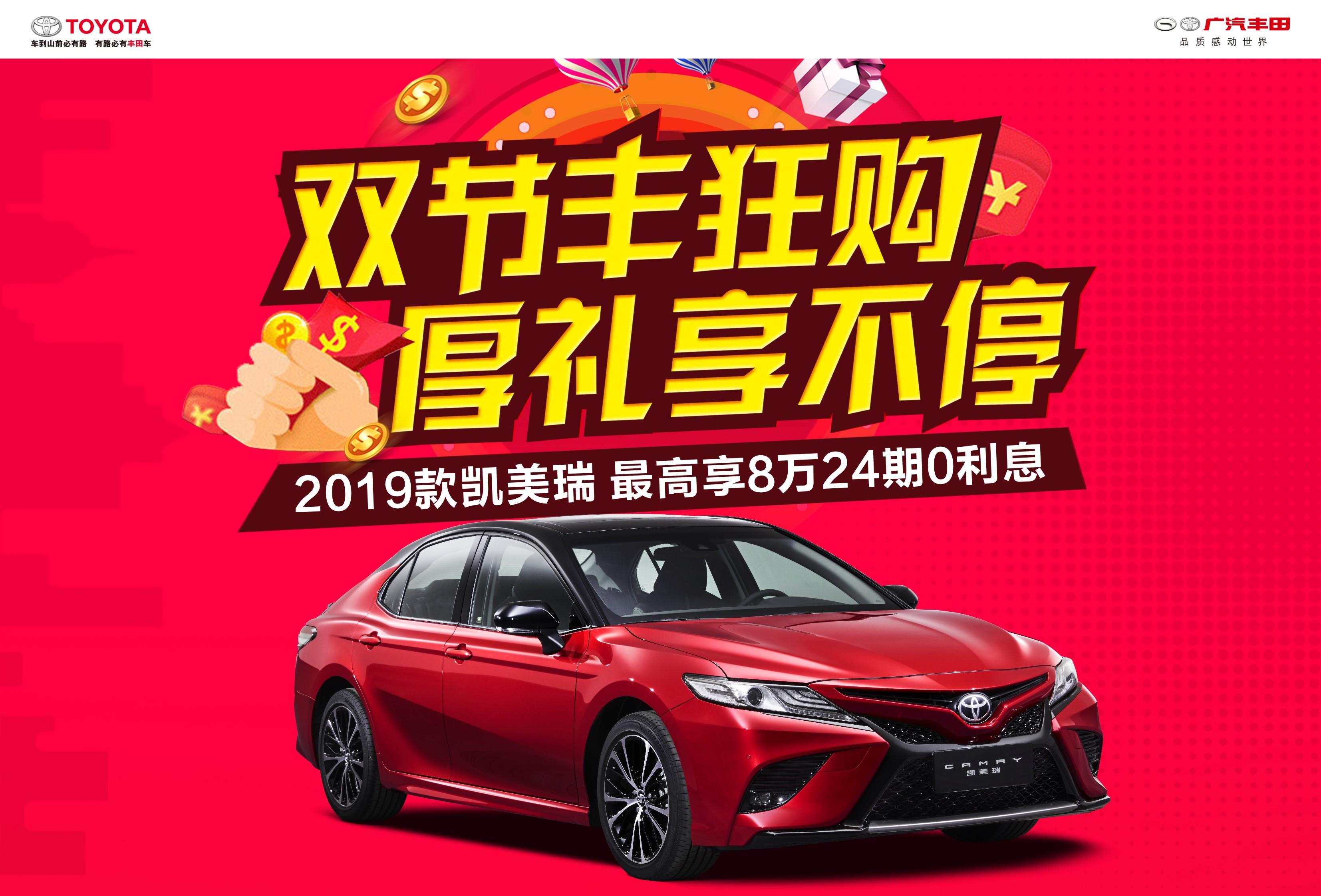 昆山东城大道广丰店凯美瑞最高享8万24期0利息